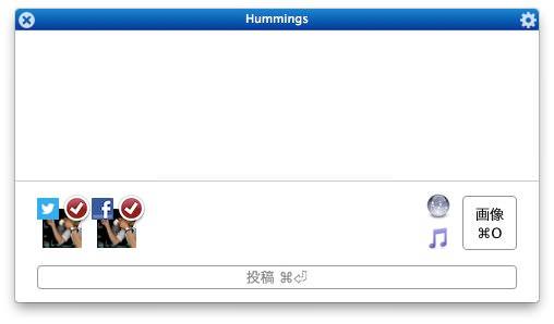 MacのSNS同時投稿アプリ Hummings の紹介