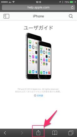 素人も玄人も iPhoneの説明書をホーム画面に置いておこう 05