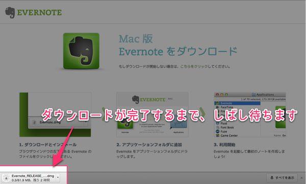 MacのEvernoteをAppStore版から公式サイト版に変更する方法 3