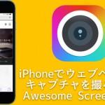 ウェブディレクター必須!iPhoneでサイト全体のキャプチャを撮るなら「Awesome Screenshot」がオススメ