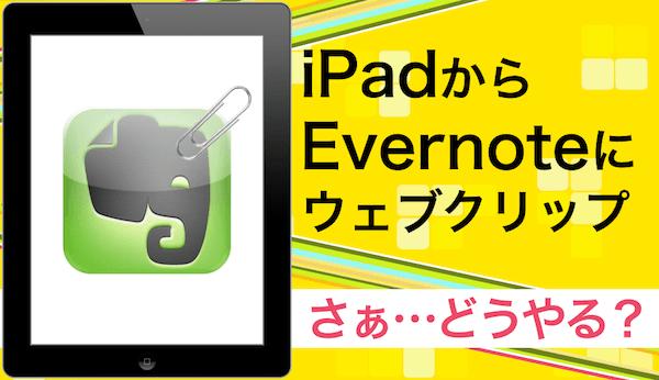 IPadからEvernoteへウェブクリップする方法