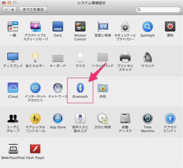 MacからiPhoneにBluetoothでテザリングできない時の対処法 1