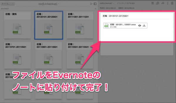 Evernoteのノートをファイルとしてバックアップにする方法