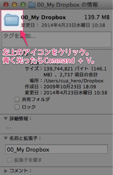 Macのフォルダアイコンを変更すれば視認性が上がって整理が捗る 4