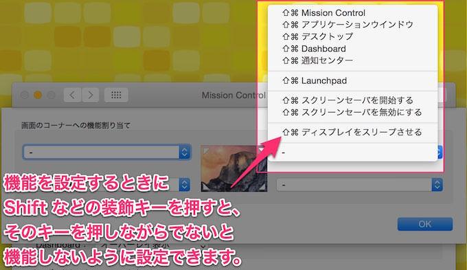 Macのホットコーナーは装飾キーと併用すると誤作動が減ってグンと便利になる 2