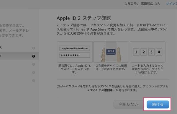 Apple IDの二段階認証の設定を簡単解説 今すぐやるべきです 5