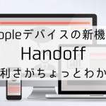 ウェブディレクターならHandOff機能の便利さが一瞬で理解できるかも