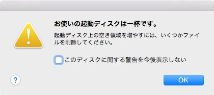 Macの容量を大きく占めるlost+foundファイルの正体と処理について 1