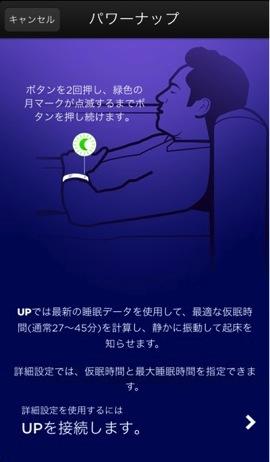 Jawbone up  パワーナップモードの設定方法