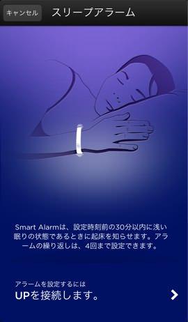 Jawbone up  スリープアラームの設定方法 1