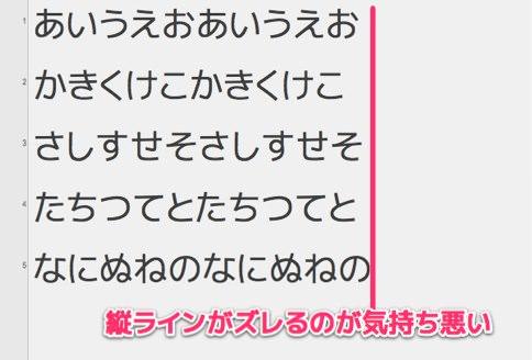 等幅でオススメな日本語フォントはフリーで綺麗な使いやすいフォント 1