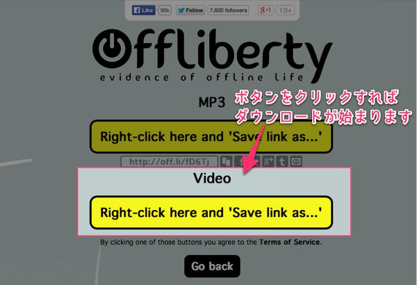 Youtubeの動画を超簡単ダウンロードできるウェブサービス offliberty 5