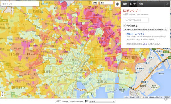 超保存版 Googleが提供している防災 災害マップは必ず使ってみよう 09