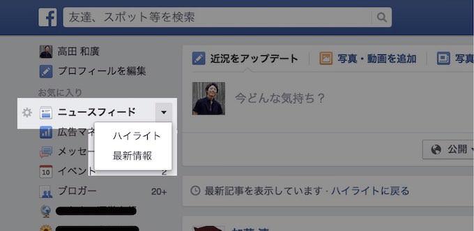 Facebookのニュースフィードは二種類ある ハイライトと最新情報の違いとは 01