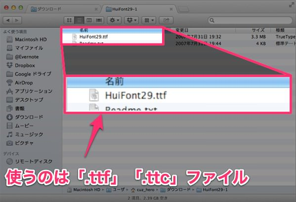 Evernoteに手書き風フォントを入れると超楽しい インストール方法