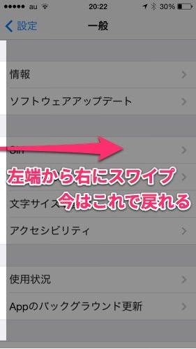 IOS7になってから大概のアプリで右スワイプ戻りができて嬉しい話 2