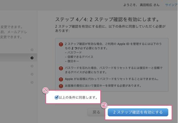 Apple IDの二段階認証の設定を簡単解説 今すぐやるべきです 17