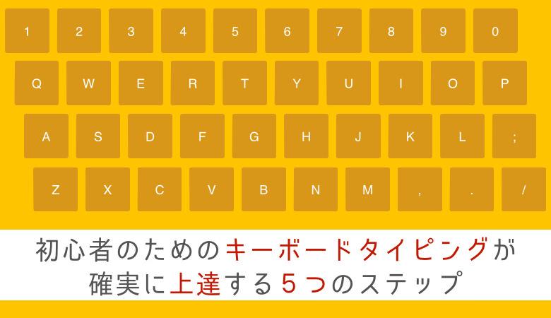 初心者のためのキーボードタイピングが確実に上達する5つのステップ