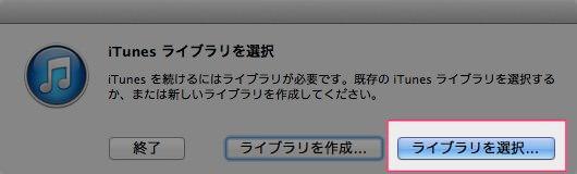 ITunesのバカでかいデータを外付けHDDに移行する方法 音楽 ビデオを移行してPCもスッキリ 2