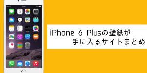iPhone 6 Plus専用の壁紙が手に入る7つのおすすめサイト