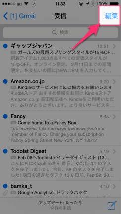 今さら聞けない iPhoneのメールアプリを便利にする7つの小技 4