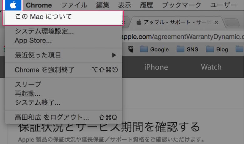 Macのシリアル番号から保証状況とサービス期間を確認する方法 01