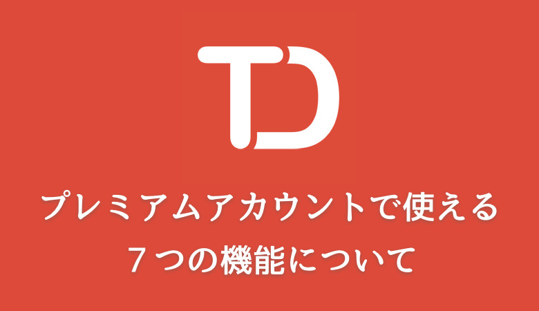 Todoistのプレミアムアカウントで使える7つの機能と魅力について