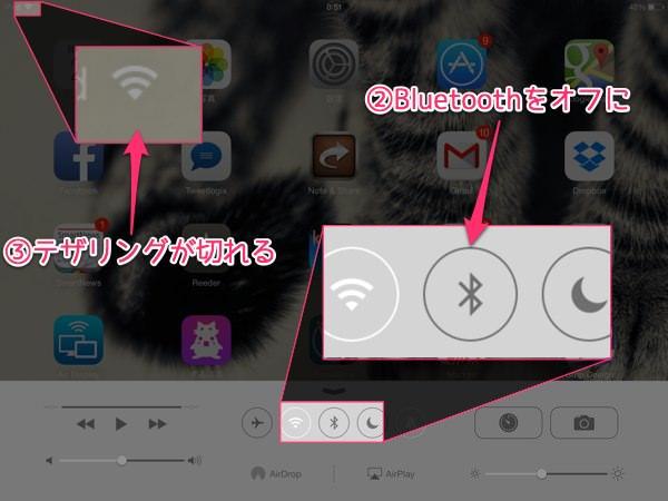 テザリングを最も素早く簡単に解除する方法 iPhone iPadの便利技 2