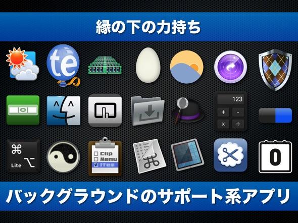サポート系アプリ