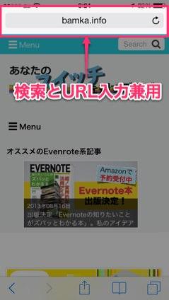 IOS7 Safari 検索とURL入力