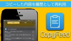 iPhoneでコピー履歴を通知センターから再利用できる無料アプリが便利すぎ