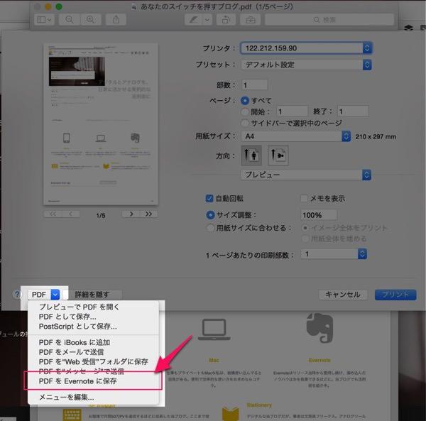 Chromeで見ているページをPDFとしてEvernoteに保存する方法 4