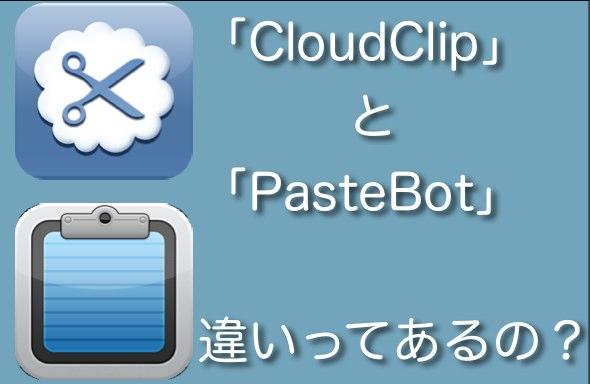 「CloudClip」と「PasteBot」の違いについて