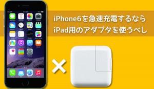 iPhone 6を急速充電する簡単な裏ワザ!iPad用アダプタを使うべし