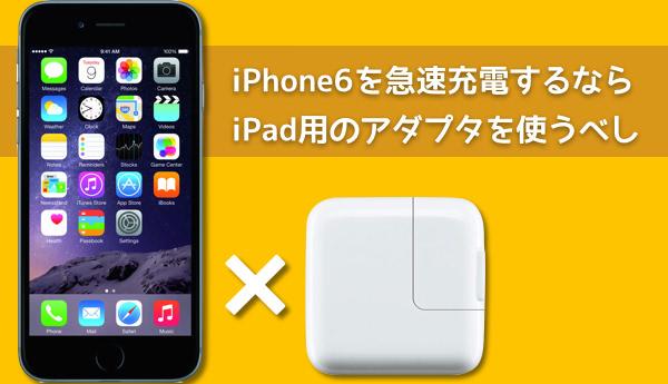 IPhone 6を急速充電する簡単な裏ワザ iPad用アダプタを使うべし