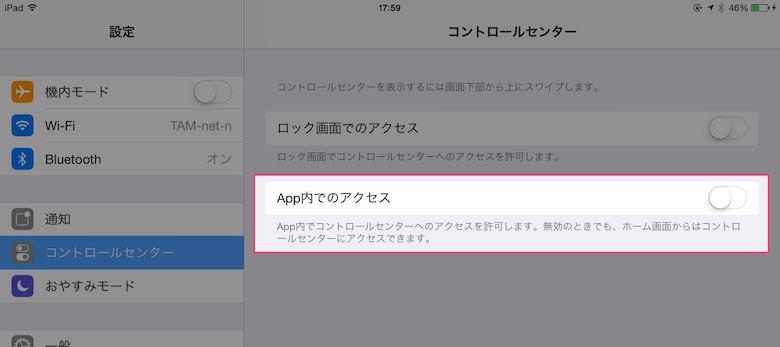 IPadでペイント系アプリを120 楽しむために必要な基本の設定項目 05