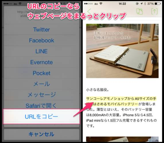 IPhone iPad対応 Evernoteへのコピー クリップの最強決定版 EverClip2 2