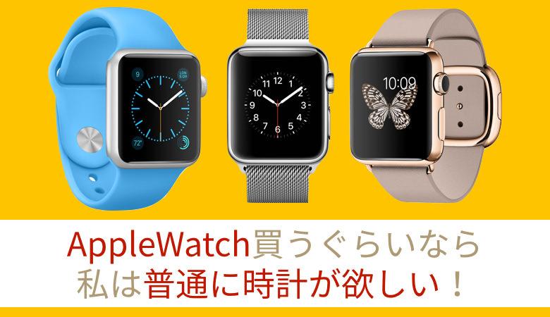 AppleWatchの価格一覧が強烈 私は同じ値段で普通に時計が欲しい