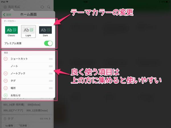 IPadの純正Evernoteアプリの7つの魅力 1