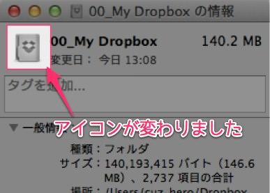 Macのフォルダアイコンを変更すれば視認性が上がって整理が捗る 5