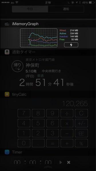 IPhoneが超便利になるオススメウィジェット03 iMemGraph