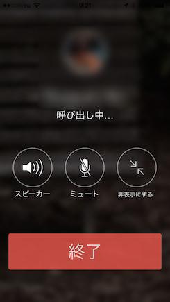 Facebookで無料通話する方法 Messengerアプリの使い方 5
