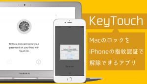Macのパスワード入力やロックをiPhoneのTouch ID(指紋認証)で解除できるアプリ「KeyTouch」