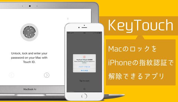 Macのパスワード入力やロックをiPhoneのTouch ID 指紋認証 で解除できるアプリ KeyTouch