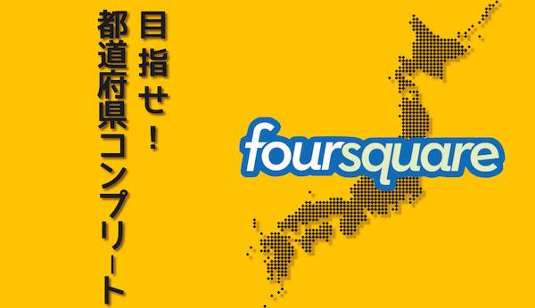 Foursquareでチェックインした都道府県を塗りつぶすツールが楽しい