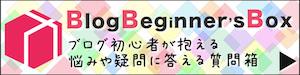 ブログ初心者が抱える悩みや疑問に答える質問箱「BlogBeginner'sBox」