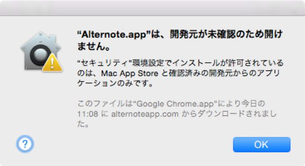 Macで開発元が未確認のアプリを開けない問題を解決する最も簡単な方法 1