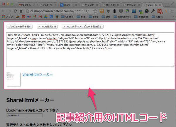 ShareHTMLが起動しない時やコピー出来ない時の対処法 1