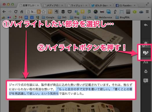 Clearlyの使い方1 1