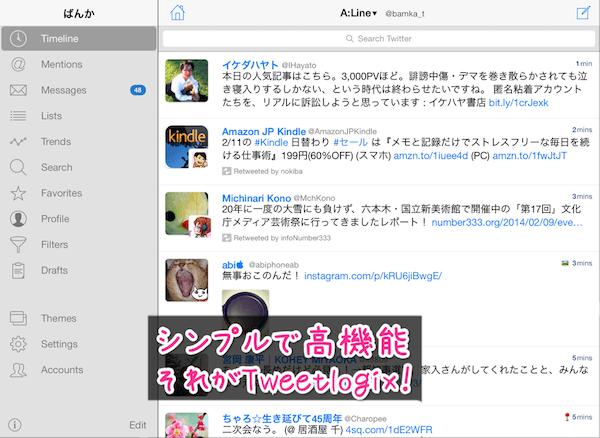 IPadでTwitterやるならTweetlogixがベスト 高速 高機能でリスト使いにも嬉しい機能付き 1